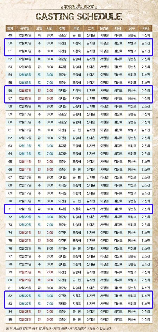 samcha_schedule
