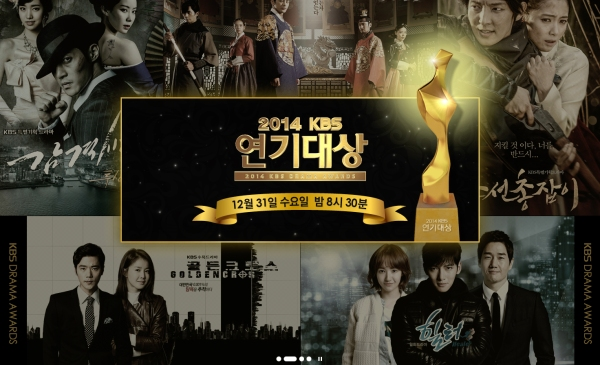 kbsdramaawards_cover