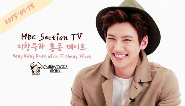 20150315-섹션TV-HK-cover