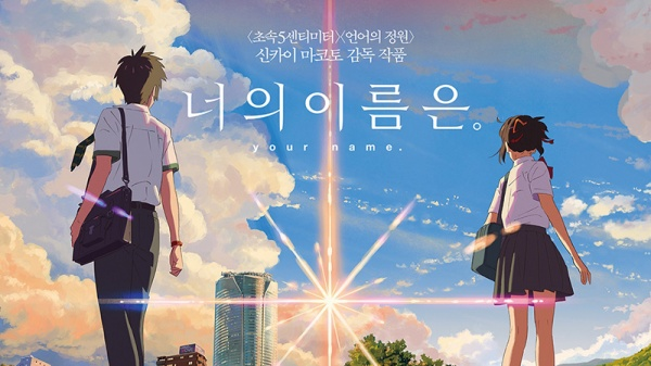 Ji Chang Wook Along With Fellow Actors Kim So Hyun And Lee Re Will Lend Their Voice Talents To The Blockbuster Japanese Anime Your Name Kimi
