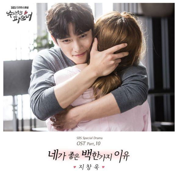 "Drama] Ji Chang Wook sings for ""Suspicious Partner"" OST | Ji"
